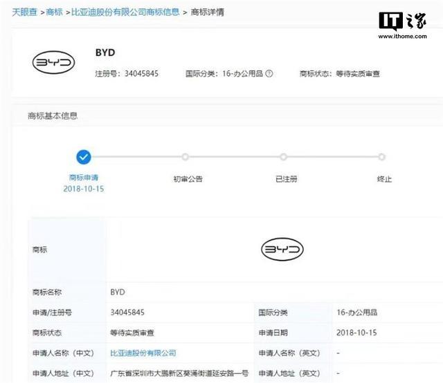 比亚迪BYD新注册商标Logo曝光