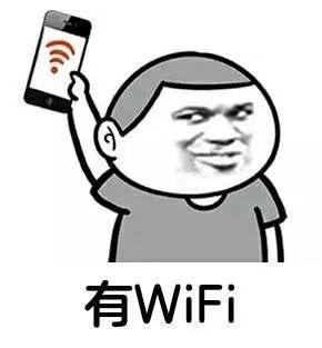 网页wifi,WiFi和4G到底哪个更好用?