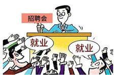 济南雅思,7月20日(周六)举办2019毕业季高校毕业生招聘会