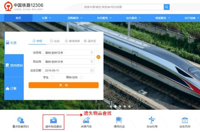 网页丢失,中国铁路:乘客丢失物品后可通过12306网站尝试找回