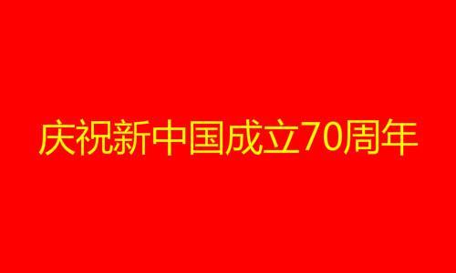 赞美祖国的句子,国庆庆祝新中国成立70周年祝福语 赞美歌颂祖国祝福国家的话