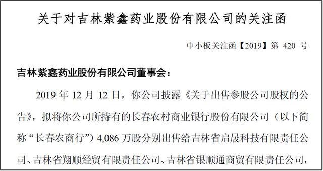 紫鑫药业最新消息,紫鑫药业年底来个一箭双雕?1亿元卖长春农商行2.27%股份 是标的资产质量下降还是美化财报所需?