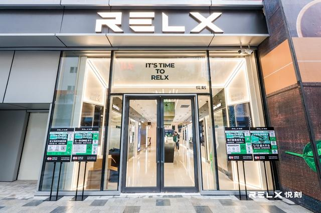 RELX悦刻全球首家旗舰店开业 未来3年将投入6亿拓展1万家专卖店