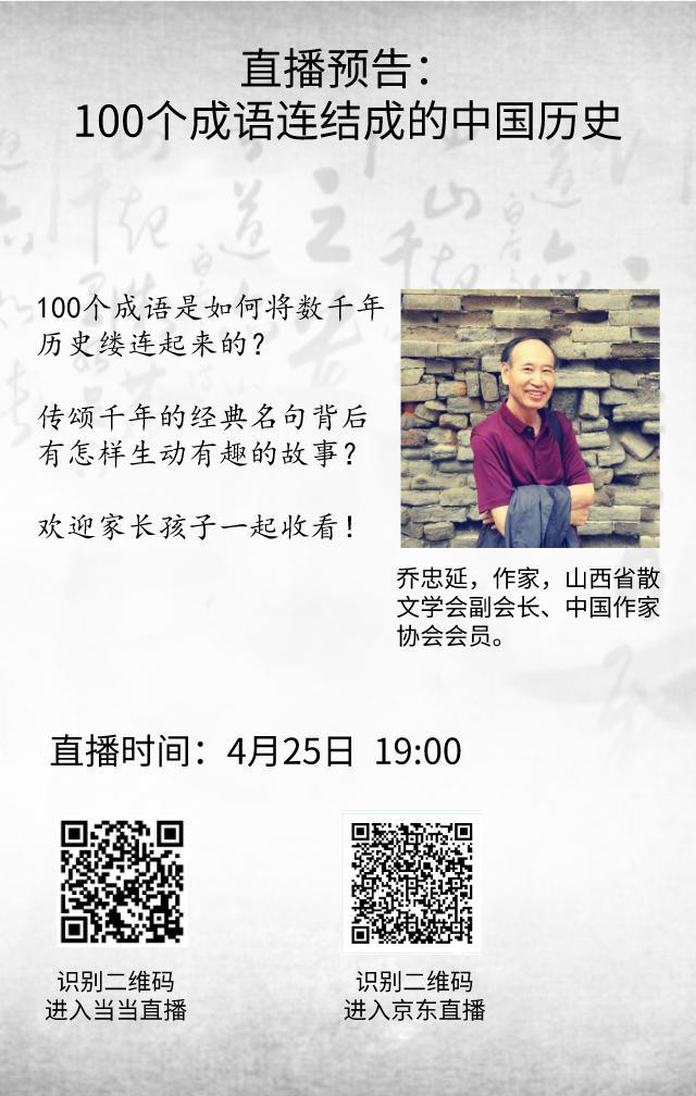 关于历史故事的成语,100个成语连结成的中国历史 | 直播预告