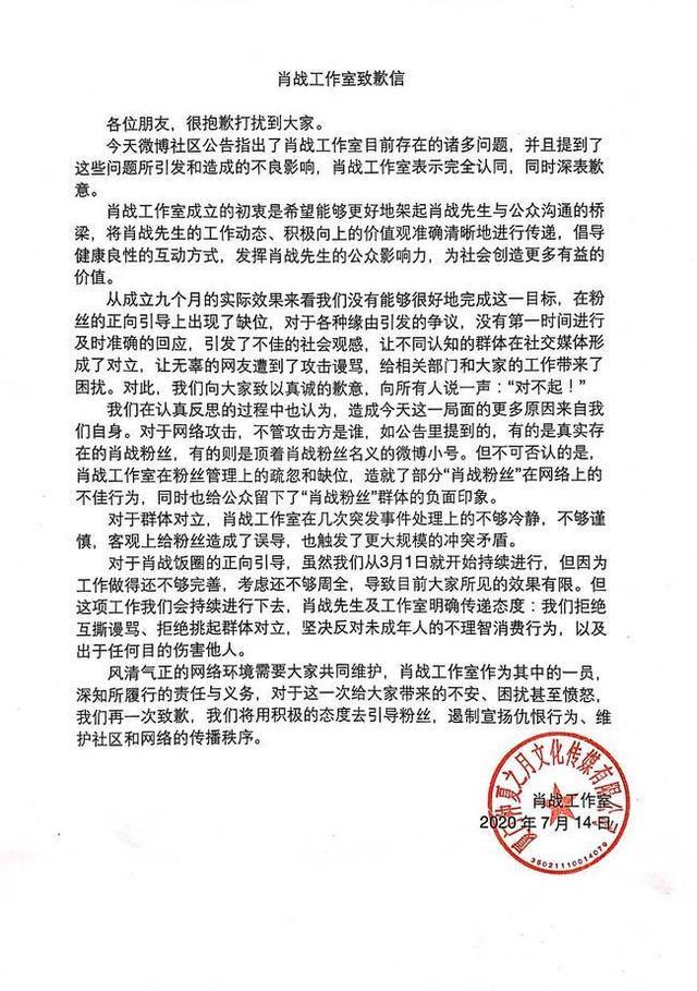 ao3中文网页版,肖战工作室致歉信怎么回事 肖战227事件始末最新消息2020