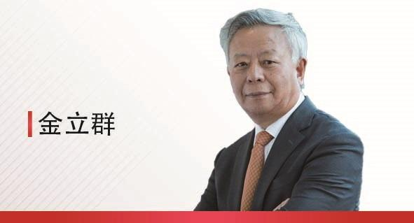 亚洲投资银行,对话亚投行连任行长金立群:债务风险虽上升,该投还得投,关键钱要用在刀刃上