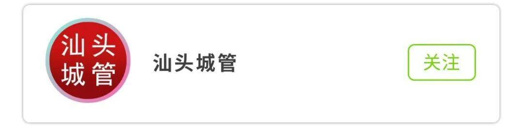 """汕头网页设计,2020年汕头市网络安全宣传周拍了拍""""你"""""""
