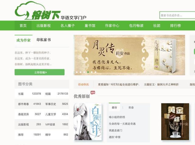 """二级网页打不开,华语网络文学鼻祖网站""""榕树下""""被传关闭,安妮宝贝、宁财神都曾是其写手"""