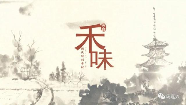 酱鹅的吃法,禾味:古法五道酱鹅王,江南味道抚人心