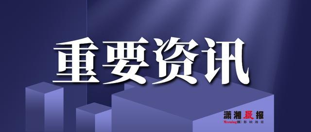 """投资,""""十四五""""期间湖南计划投资约5万亿元 重大工程项目共770余个"""