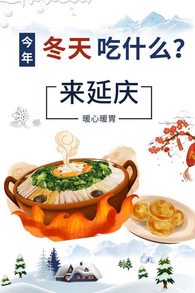 延庆美食,嗯,真香!延庆人冬天必吃美食,从胃暖到心