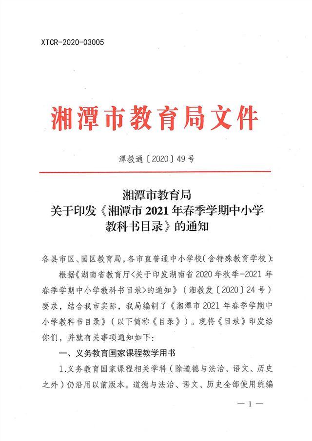 湘潭市教育局关于印发《湘潭市2021年春季学期中小学教科书目录》的通知