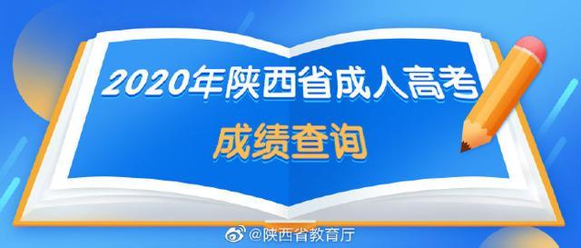 成人高考成绩查询,2020年陕西成人高考成绩明天12点可查询