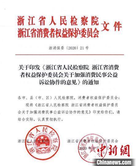 强生婴儿油,浙江省首例未成年人保护公益诉讼达成调解协议