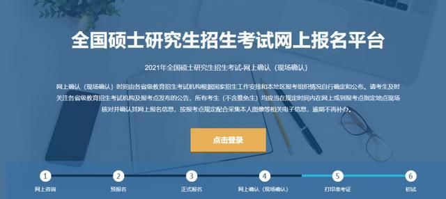 研招网成绩查询系统,研招网官网登录入口:中国研究生招生信息网 2021考研准考证打印