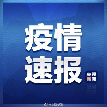 31省区市新增1例本土确诊 全球新闻风头榜 第1张