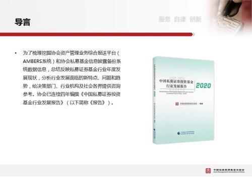 证券投资,2020私募证券报告(连载二):私募证券投资基金行业发展概览