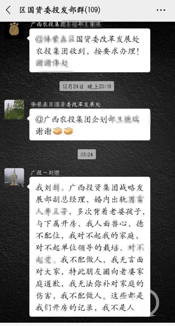 """广西投资集团,广西投资集团一部门副总疑发文自认""""婚内出轨"""",单位纪委已介入调查"""