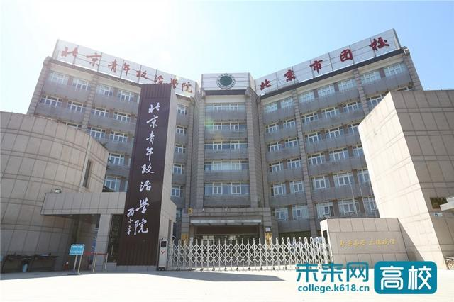 祝学业有成的霸气句子,乘风破浪 行稳致远——北京青年政治学院2021年新年贺词