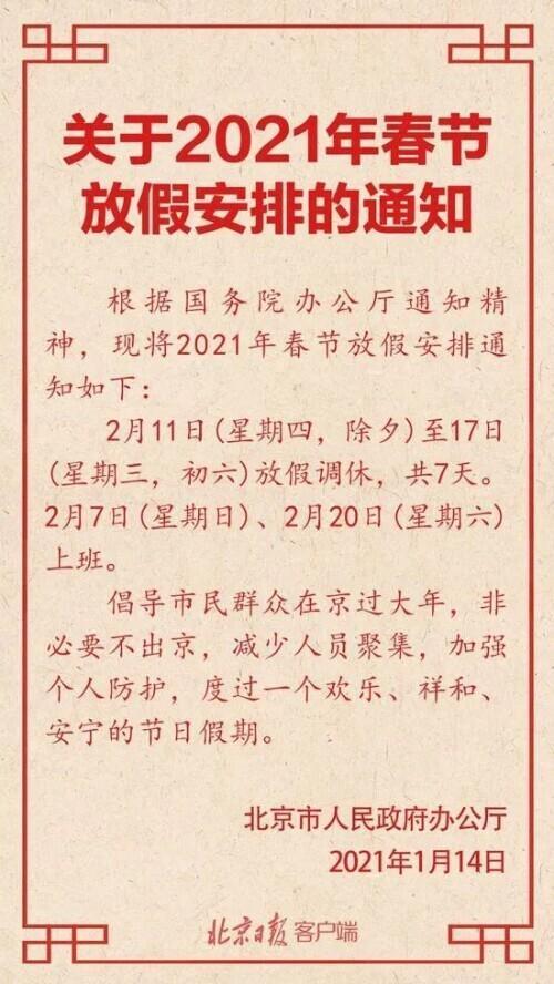 国家法定节日,春节放假通知来了!鼓励就地过年,多地出招……