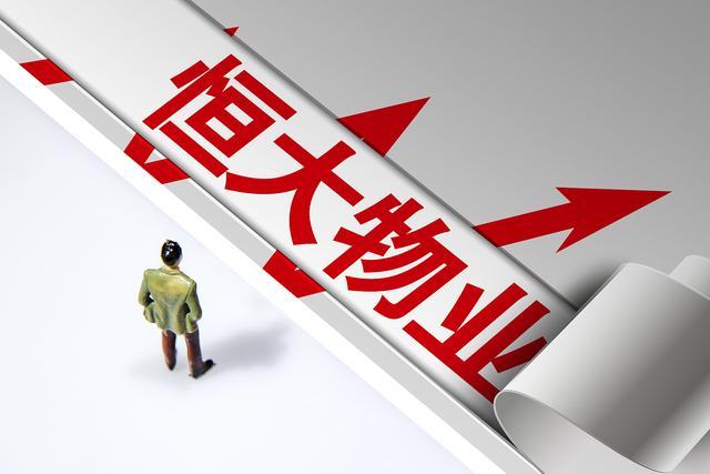 """恒大股票,恒大物业立""""军令状""""后,股价大涨25%,市值直逼碧桂园服务"""