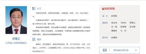 一年前因响水特大爆炸事故被问责的副省长,成