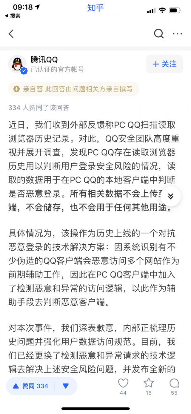 "qq登陆网页,腾讯QQ回应""读取浏览器历史记录"":情况属实,用于判断用户登录安全风险"