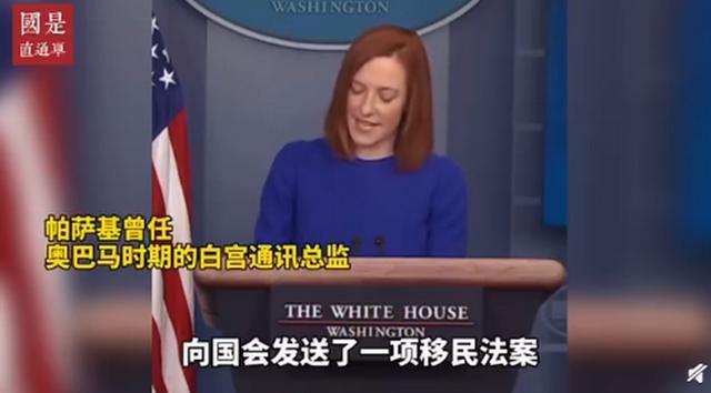 """""""亿""""点点尴尬,新任白宫发言人上班第一天就口误,把拜登叫成了奥巴马"""