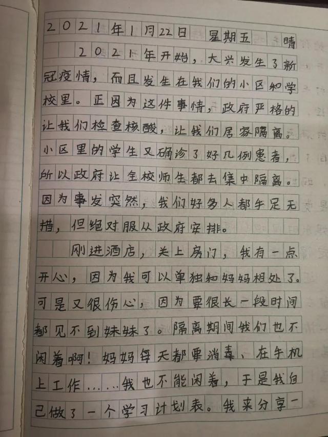 小学生日记,北京大兴千余师生家长集中观察!一篇小学生日记披露近况