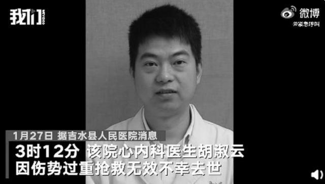 江西医生查房遭刺死,嫌犯被批捕!涉嫌故意杀人罪 全球新闻风头榜 第1张