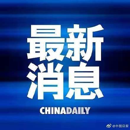 青海柴达尔煤矿冒顶事故19名被困人员全部遇难 全球新闻风头榜 第1张