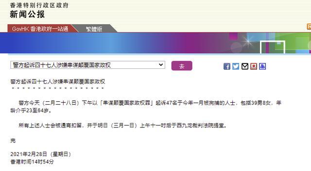 """港府公报:警方起诉47人涉嫌""""串谋颠覆国家政权"""""""