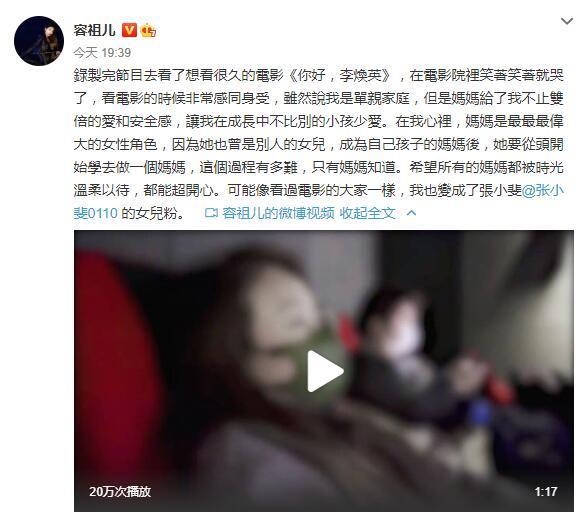 容祖儿打卡电影《你好,李焕英》变成张小斐的女儿粉 全球新闻风头榜 第3张