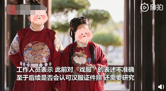 民政局回应拒绝新人用汉服照登记结婚:此前没有先例,还需要研究