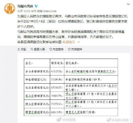 安徽马鞍山民政局:民政局3月14日加班办理结婚登记 全球新闻风头榜 第1张