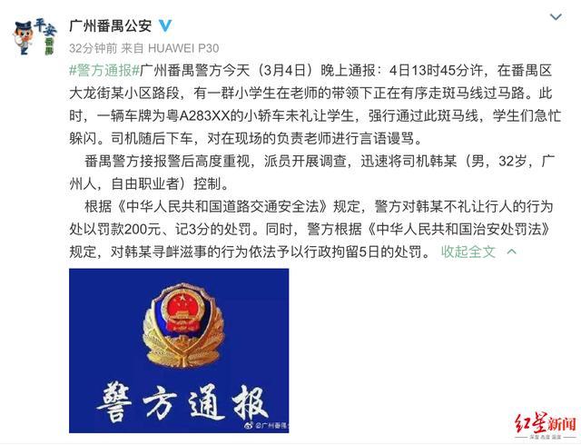 广州警方通报司机冲断小学生队伍过斑马线:行政拘留5日