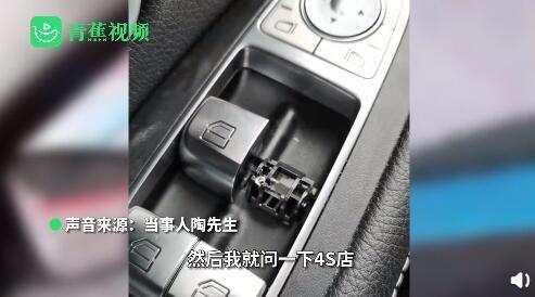 车窗升降器按钮断掉修理费要2840 车主花45元网购配件自行修好 全球新闻风头榜 第4张