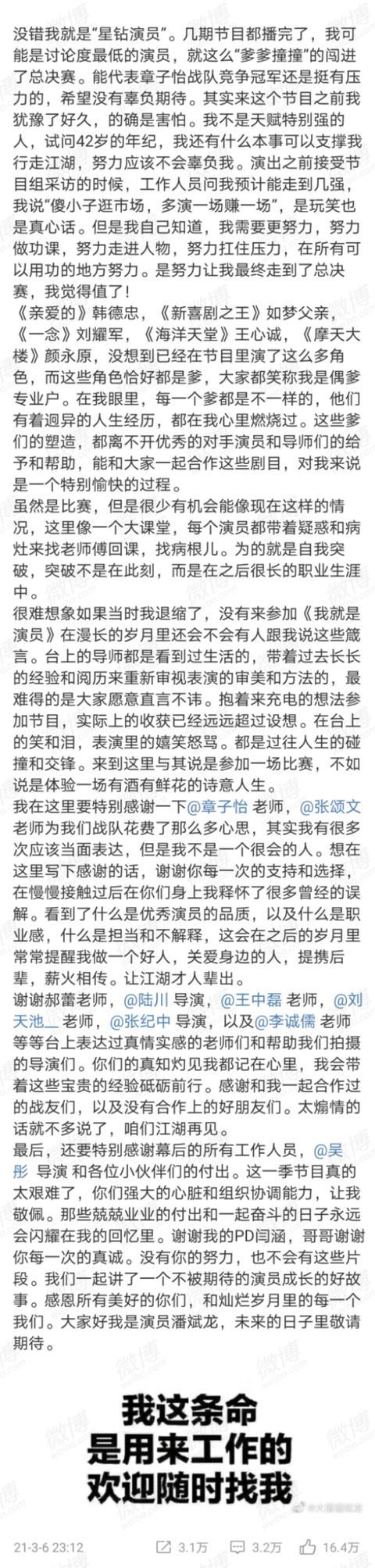 《我就是演员3》收官,潘斌龙夺冠后发长文感谢 全球新闻风头榜 第2张