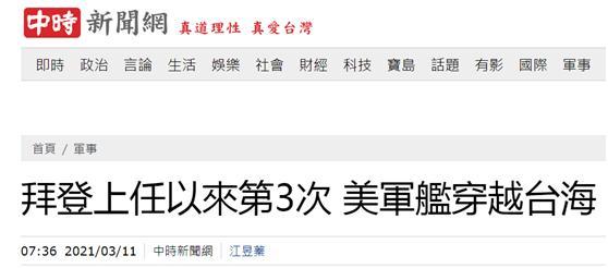 又挑衅!台媒:美军一导弹驱逐舰穿越台湾海峡,为拜登上任以来第3次 全球新闻风头榜 第1张