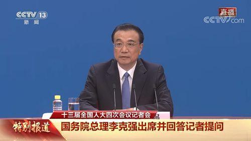 李总理:养老服务托幼层面不但是缓解一点压力