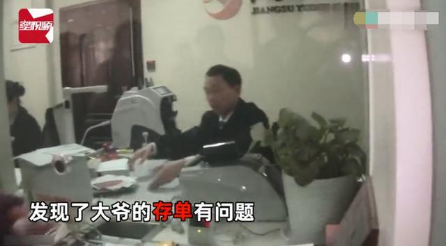 江苏大爷拿着3张十几万存单去取钱,到银行后却当场崩溃,为何? 全球新闻风头榜 第3张