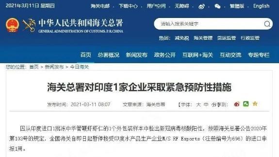 虾仁 阳性!紧急暂停 全球新闻风头榜 第1张