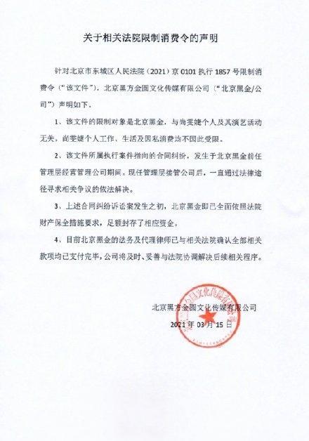 网传尚雯婕被限制高消费,其公司回应 全球新闻风头榜 第2张