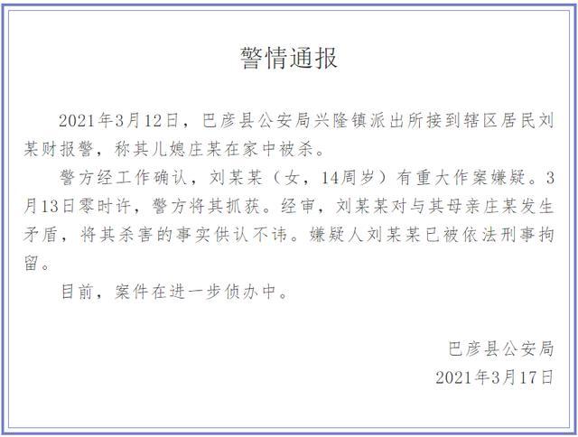 """黑龙江巴彦警方通报""""14周岁女中学生弑母藏尸冷库"""":嫌疑人被刑拘"""