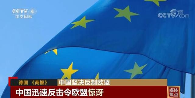 外媒:反击欧盟制裁 中国迅速反击令人惊讶