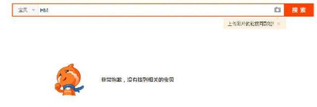 电子商务平台团体下线HM商品
