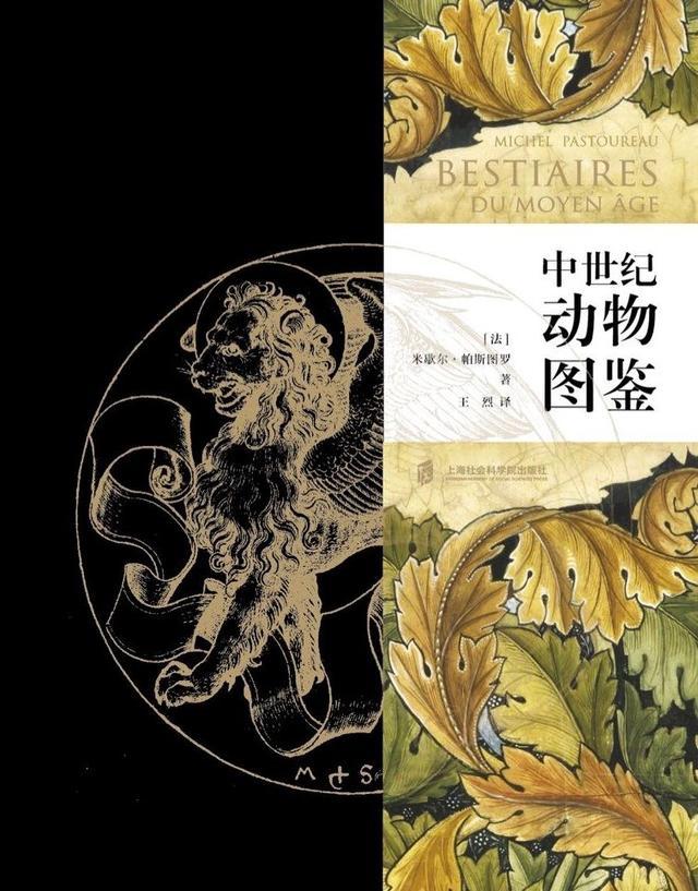 罗的意义,李公明|一周书记:动物图像中的……中世纪与历史图像学研究