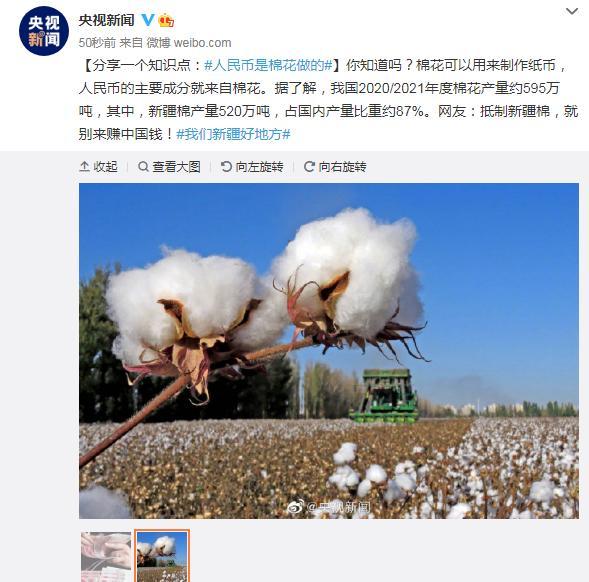 你知道吗?分享一个知识点:人民币是棉花做的