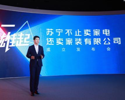 苏宁电器,苏宁家装成立新公司 解决消费者一站购需求