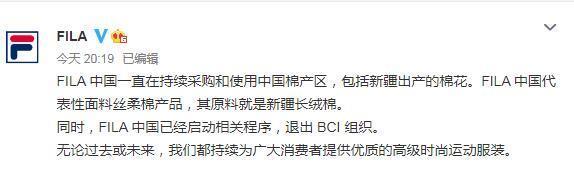 FILA中国:已启动程序退出BCI 一直持续采购和使用中国棉产区